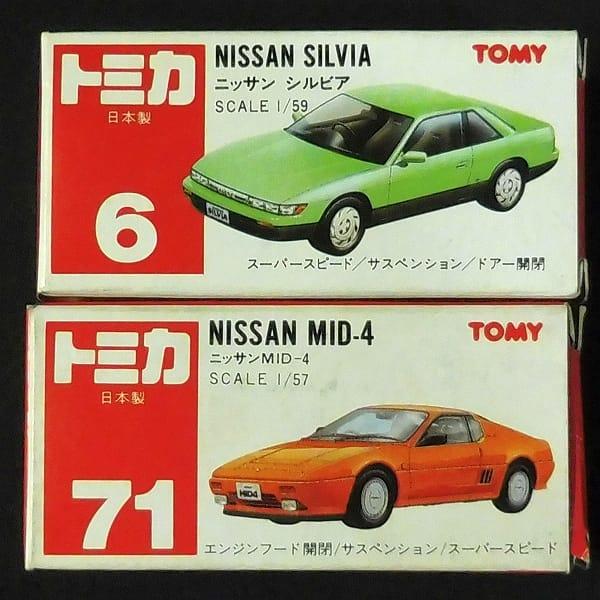 トミカ 赤箱 日本製 6番 ニッサン シルビア , 71番 MD-4