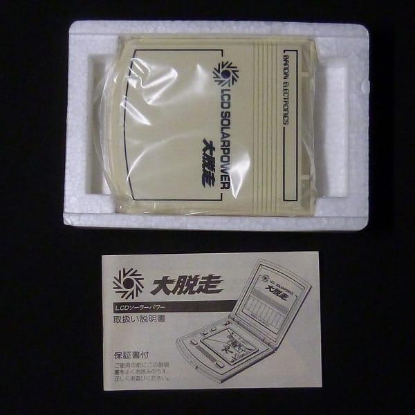 旧バンダイ 当時物 LCD 大脱走_2