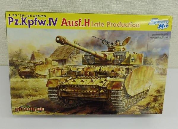 サイバーホビー 1/35 独 四号戦車 H型 後期生産型
