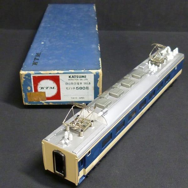 KTM カツミ 寝台特急電車 581系 モハネ 580形 HOゲージ