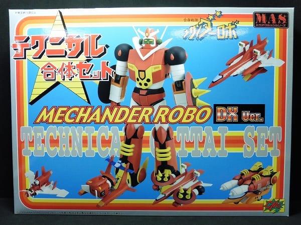 テクニカル合体セット 合身戦隊 メカンダーロボ DX Ver.