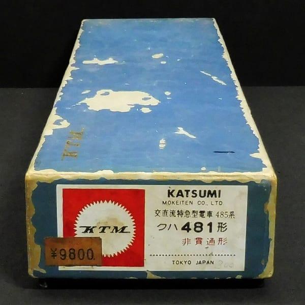 カツミ クハ481形 非貫通型 交直流特急型電車485系 / HO