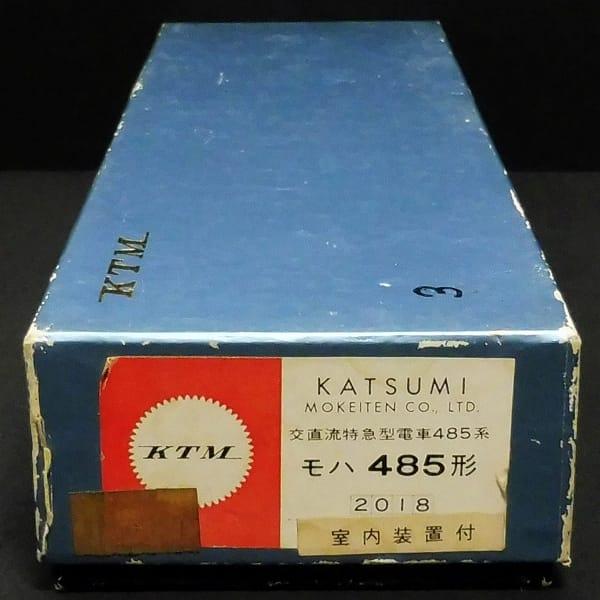 カツミ モハ485形 室内装置付 交直流特急型電車485系 HO