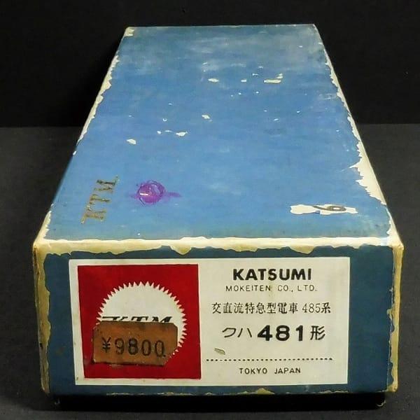カツミ クハ481形 交直流特急型電車485系 / HOゲージ