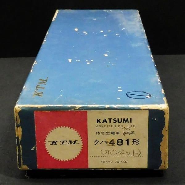 カツミ クハ481形 ボンネット 特急型電車485系 HOゲージ