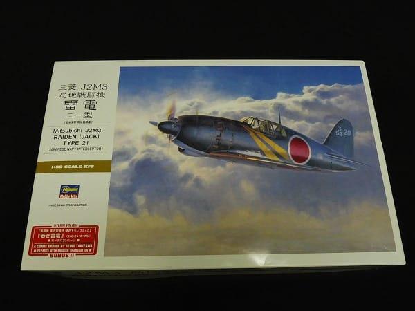 ハセガワ 1/32 プラモデル 戦闘機 三菱J2M3 雷電二一型