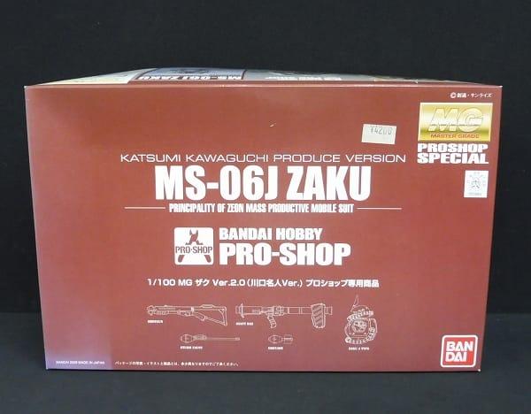 プロショップ限定 MG ザクVer2.0 川口名人Ver.