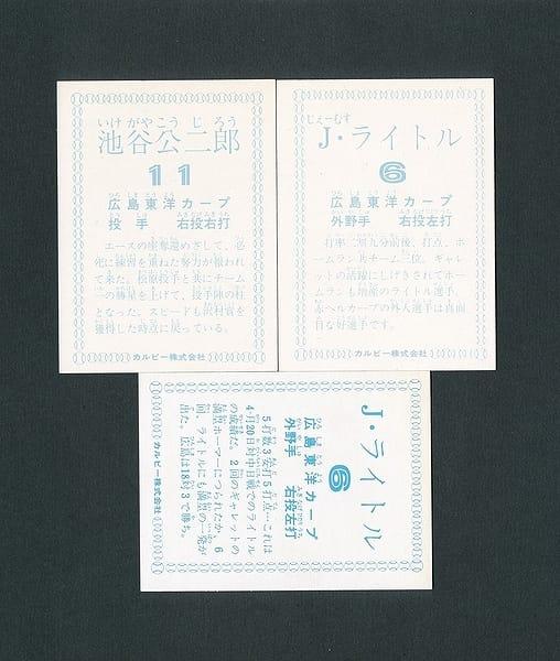 カルビー 当時物 プロ野球 カード 1978年 池谷 ライトル_2