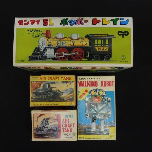 ブリキ 当時物 ゼンマイ式 玩具 ロボット 戦車 汽車