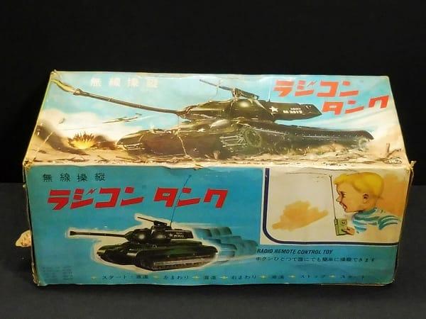 マスダヤ 当時 無線操縦 ラジコンタンク / ブリキ 戦車