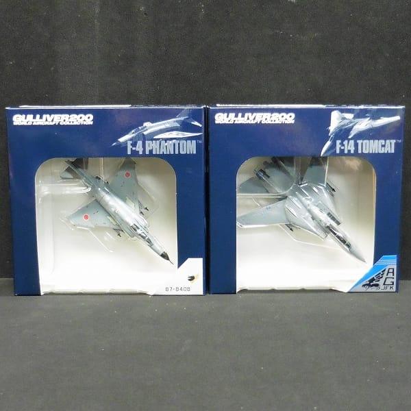 ガリバー 1/200 F-4 ファントム F-14 トムキャット