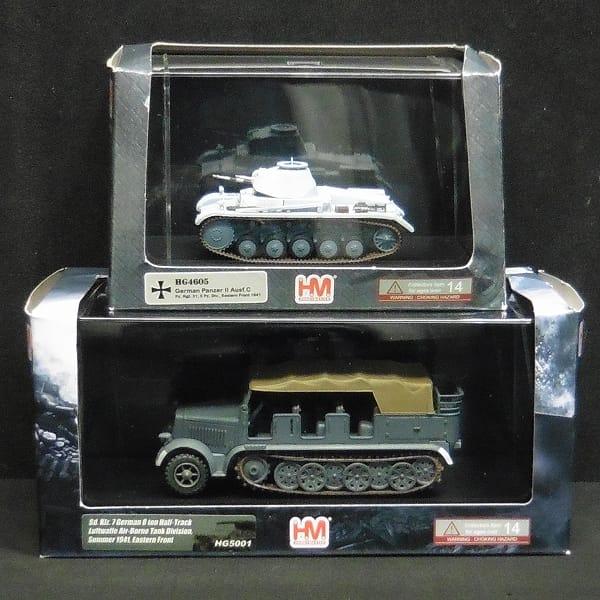 ホビーマスター 1/72 ドイツ 2号戦車 C型 8トントラック