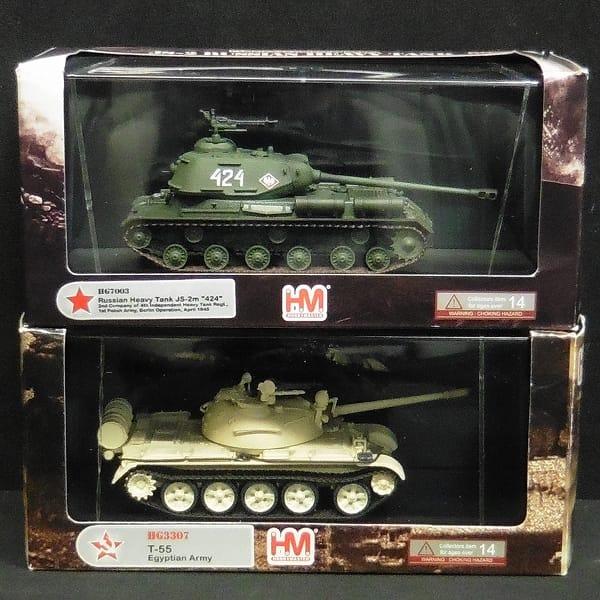 ホビーマスター 1/72 T55 エジプト戦車 ソ連 JS-2m