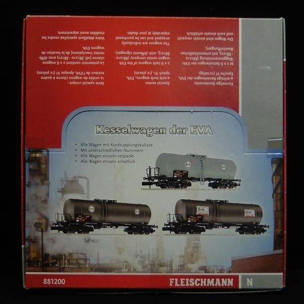 フライシュマン Nゲージ 貨車 タンク車 12両セット