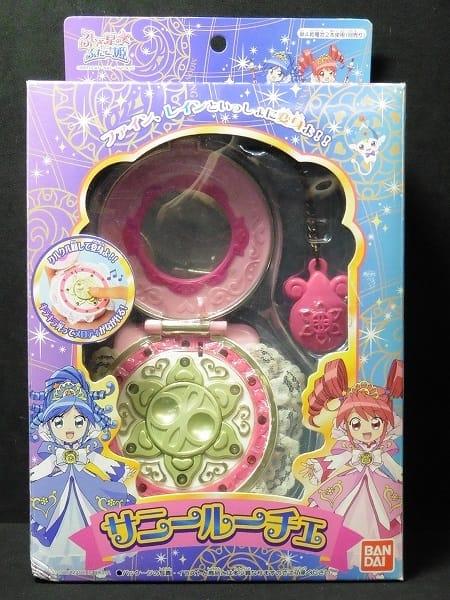 ふしぎ星の☆ふたご姫 サニールーチェ コンパクト