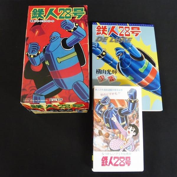 ビリケン商会 当時物 ブリキ 玩具 鉄人28号 ビデオ 他
