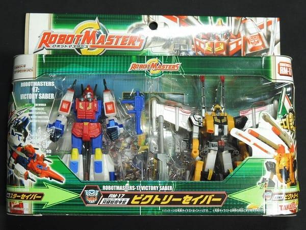 TF ロボットマスターズ RM-17 ビクトリーセイバー レオ