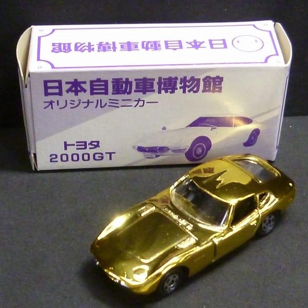自動車博物館特注 トミカ トヨタ2000GT 金メッキ 日本製