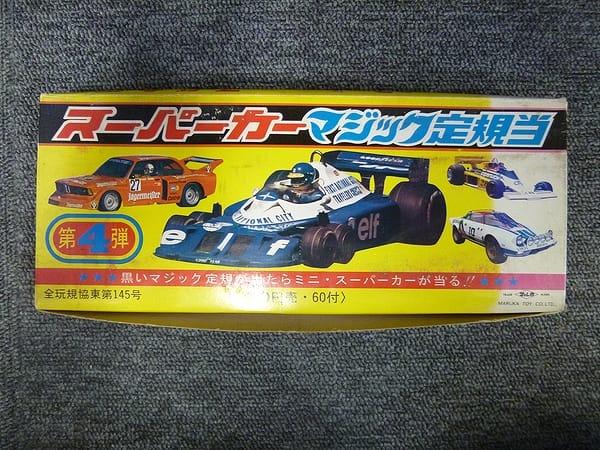 昭和 スーパーカー 定規当 消しゴム フェラーリ 当時物