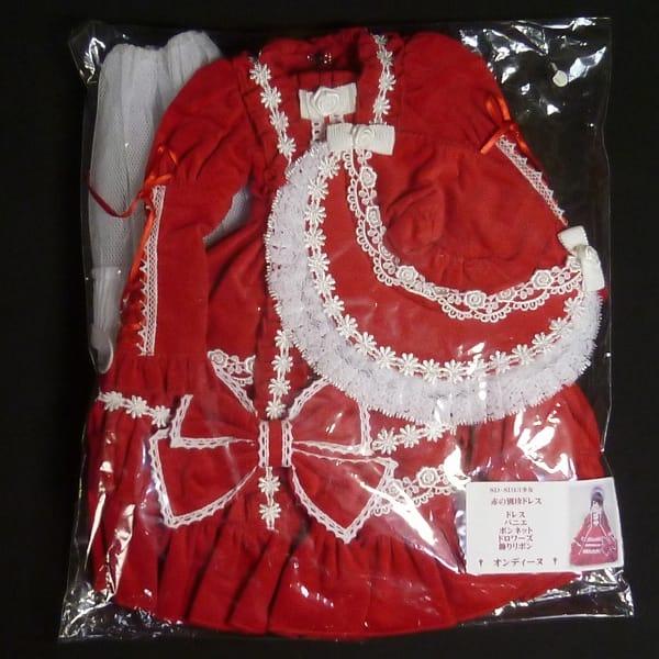 オンディーヌ SD SD13少女 赤の別珍ドレス ボンネット