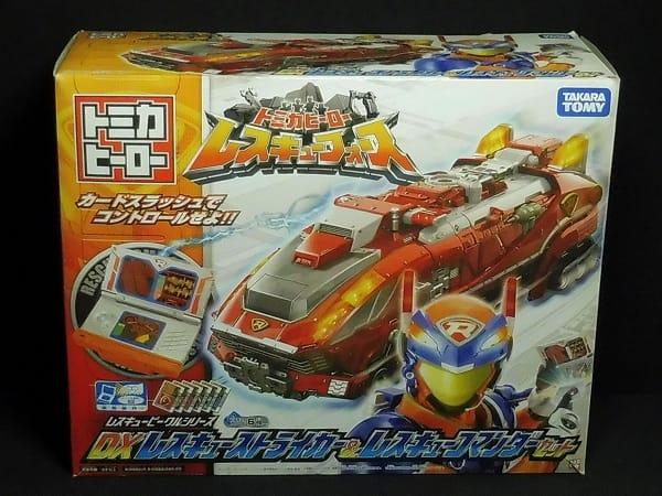 トミカ ヒーロー DXレスキューストライカー セット
