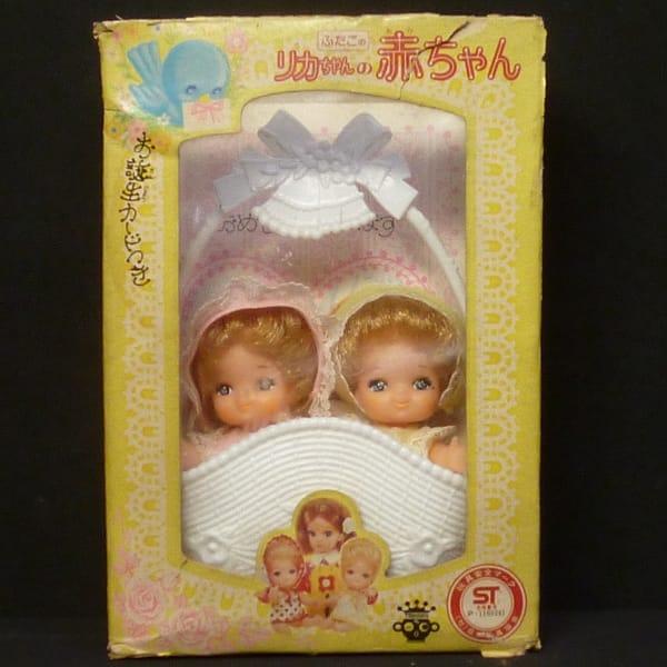旧タカラ 当時物 日本製 リカちゃんのふたごの赤ちゃん