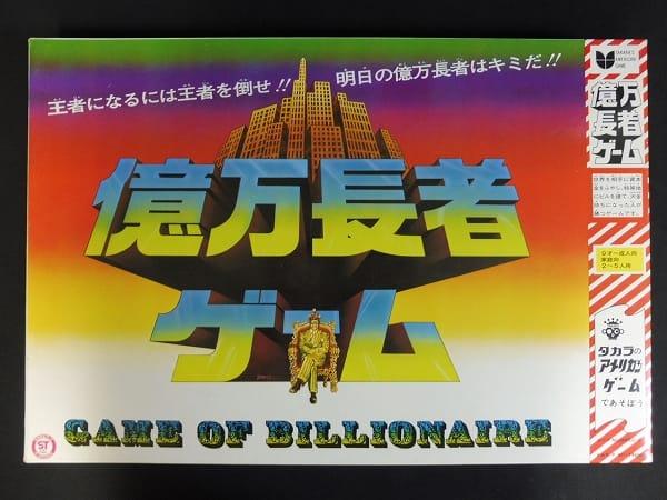 億万長者ゲーム 当時 箱付き / 昭和レトロ ボードゲーム