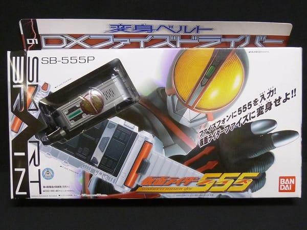 変身ベルト DX ファイズドライバー / 仮面ライダー555