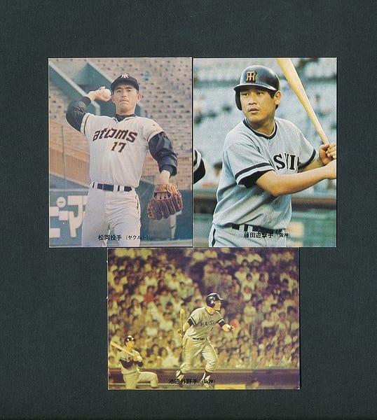 カルビー プロ野球 カード 1973年 松岡 藤田 池田 旗版