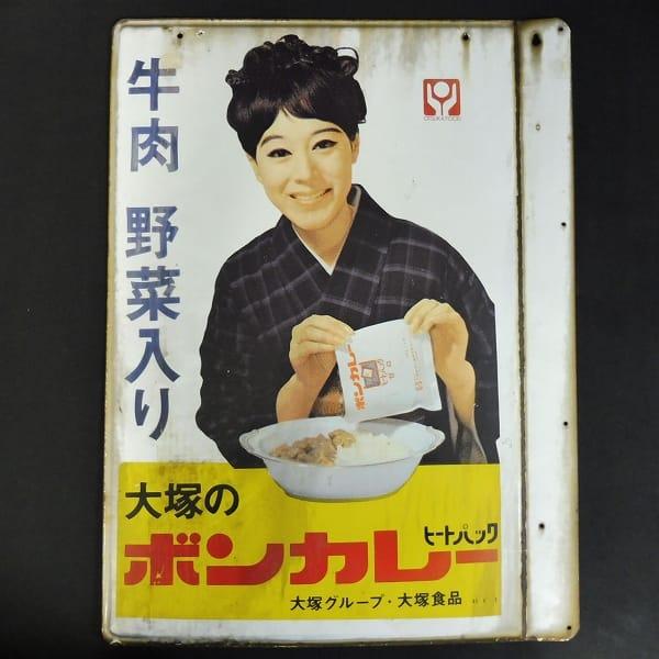 大塚食品 ボンカレー 看板両面 / 松山容子 昭和レトロ