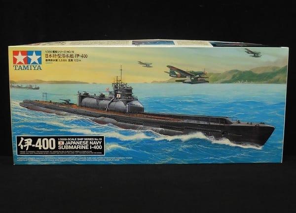 タミヤ 1/350 日本特型潜水艦 伊-400 プラモ