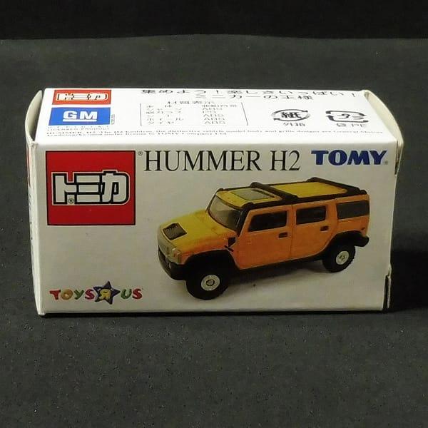 トイザらス限定 トミカ GM ハマー H2 黄色 / ミニカー