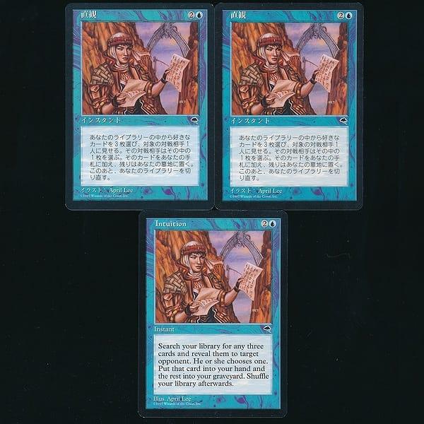 MTG 直観 Intuition 3枚 日本語2枚 英語1枚 青 レガシー_1