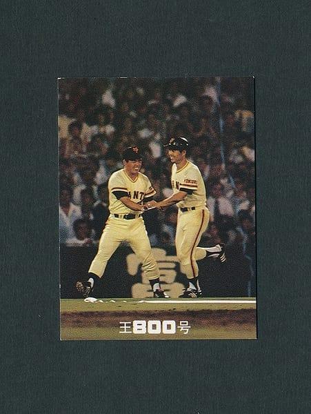 カルビー プロ野球カード 1978年 王800号 限定特刷版 8