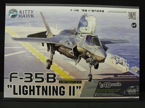 キティホーク プラモ 1/48 F-35B ライトニングⅡ