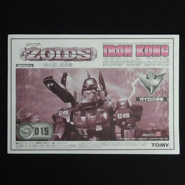 ZOIDS 1/72 アイアンコング ゴリラ型 / トミー_2