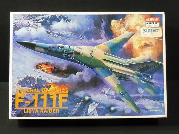 アカデミー 1/48 F-111F アードバーク リビア爆撃