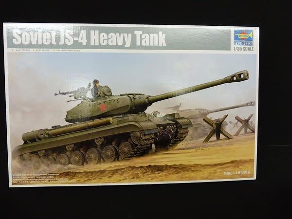 トランペッター 1/35 ソ連 JS-4 金属砲身 エッチング付
