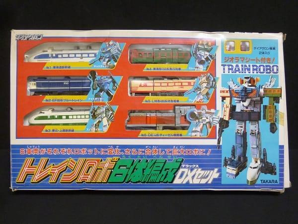 旧タカラ ダイアクロン トレインロボ6体編成DXセット
