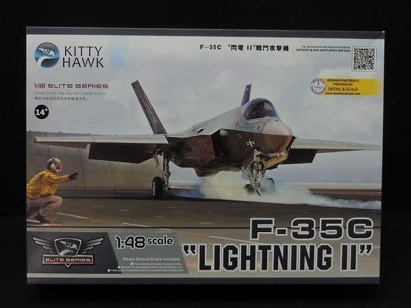キティホーク 1/48 F-35C ライトニングII プラモデル