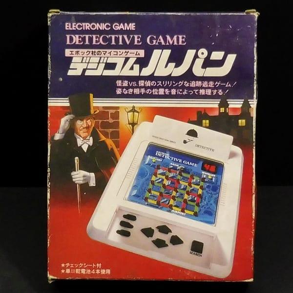 エポック社 デジコム ルパン マイコンゲーム
