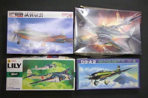 1/72 九九艦爆22型 99式双発軽爆撃機 月光21型 他
