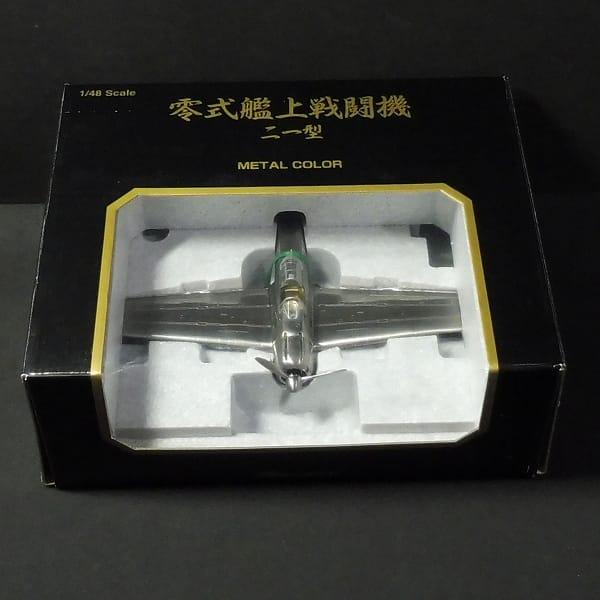 マルシン 1/48 零式艦上戦闘機 21型 メタルカラー完成品