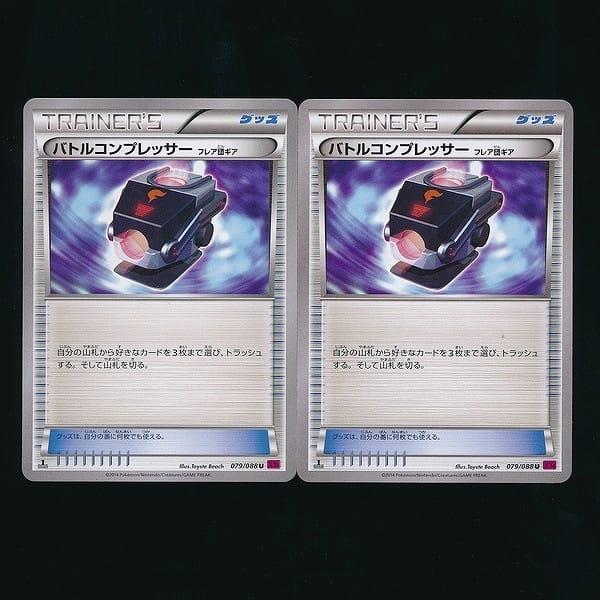 ポケモンカード XY4 バトルコンプレッサー 1ED 2枚 / フレア団ギア