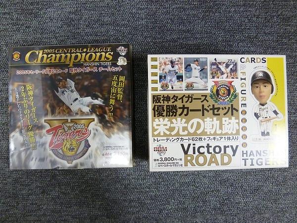 BBM 2003 2005 阪神タイガース 優勝セット フィギュア