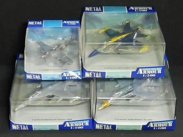 ARMOUR 1/100 マスタング ホーネット Blue Angels 他