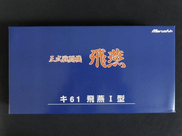 マルシン工業 1/48 三式戦闘機 飛燕 キ61 飛燕I型 川崎