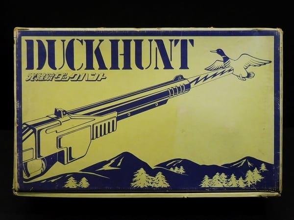 任天堂 光線銃 ダックハント 当時物 / 射的 射撃ゲーム