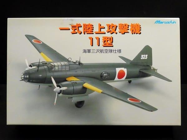 マルシン 1/48 一式陸上攻撃機 11型 海軍三沢航空隊仕様