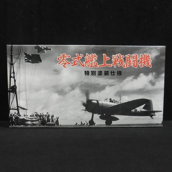 マルシン工業 1/48 零式艦上戦闘機 22型 特別塗装使用